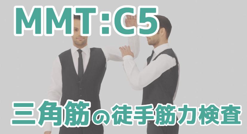 【MMT:C5】三角筋の徒手筋力検査【頸椎神経根症】