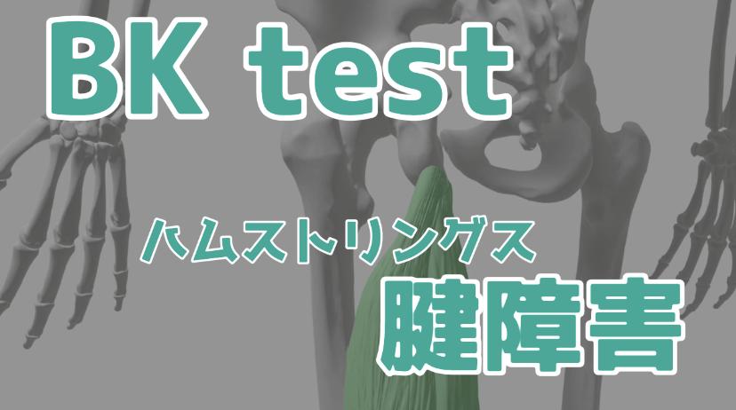 BK test【近位ハムストリングス腱障害】