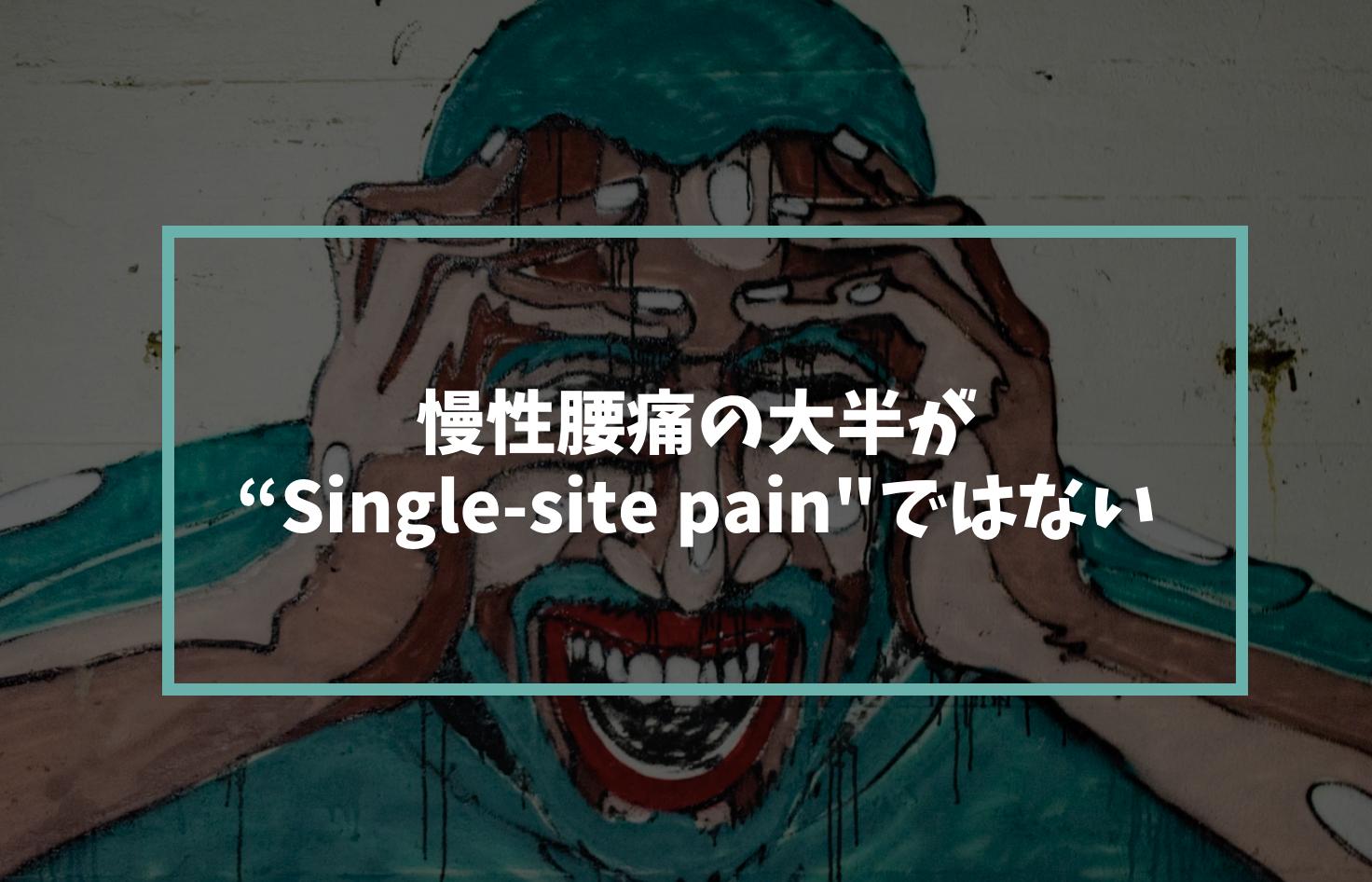 """慢性腰痛の大半が""""Single-site pain""""ではない"""