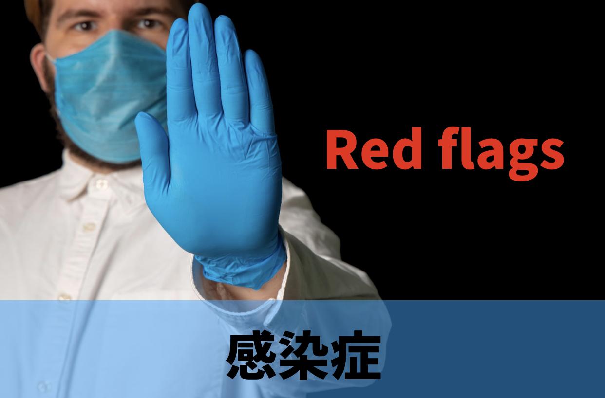 感染症のRed flags【腰痛】