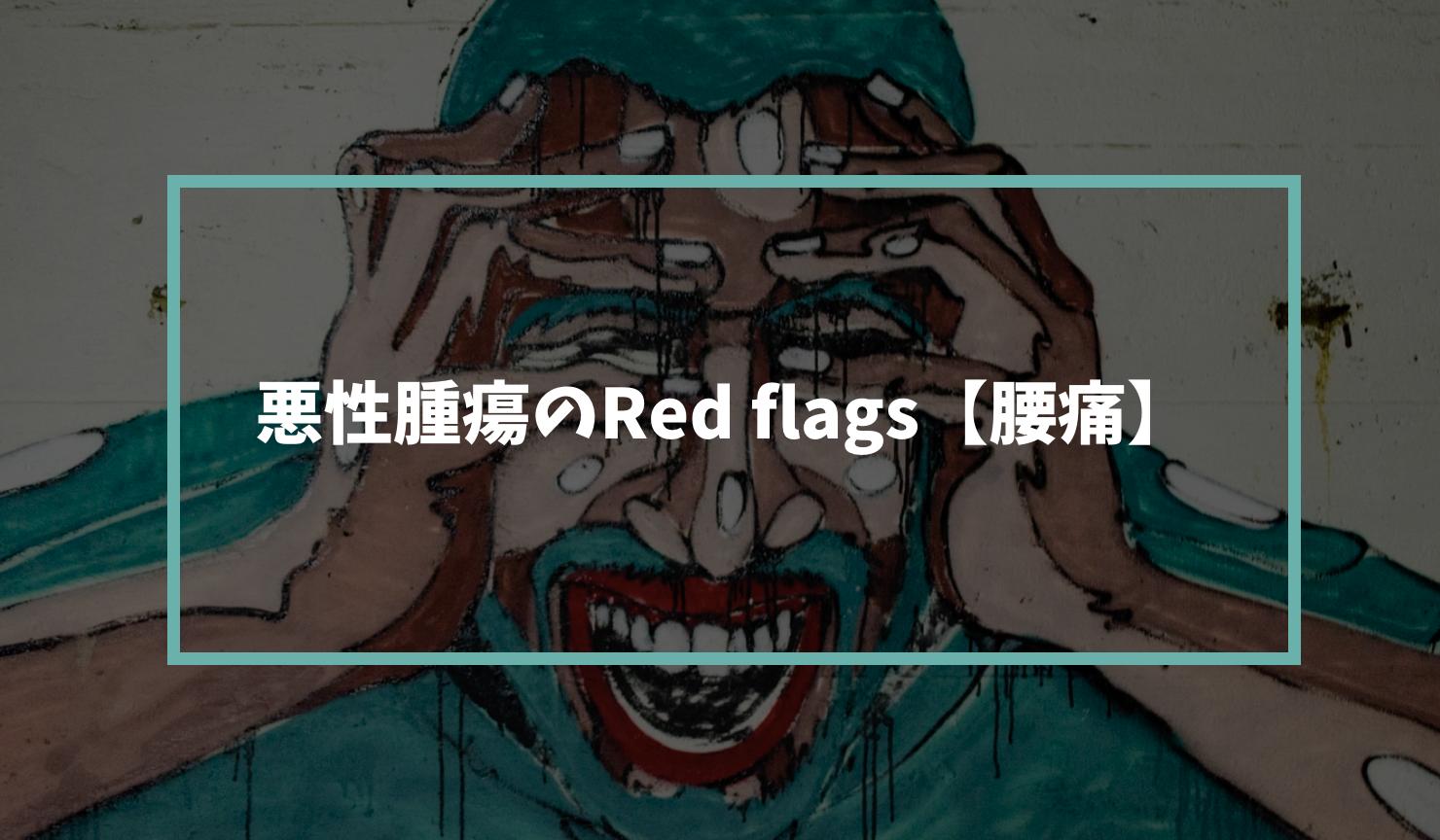 悪性腫瘍のRed flags【腰痛】