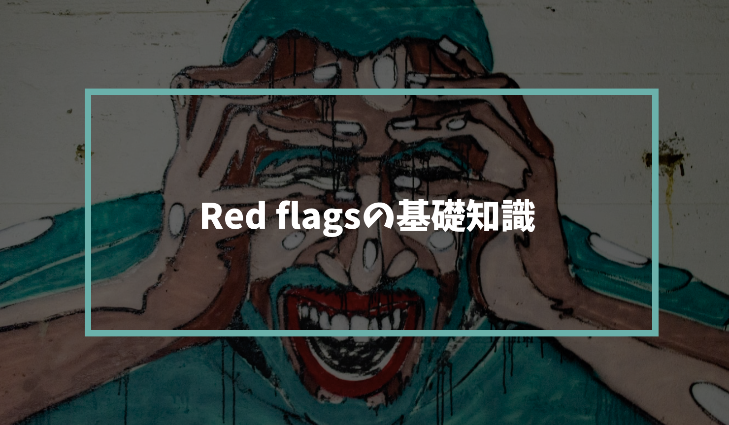 Red flagsの基礎知識【腰痛】