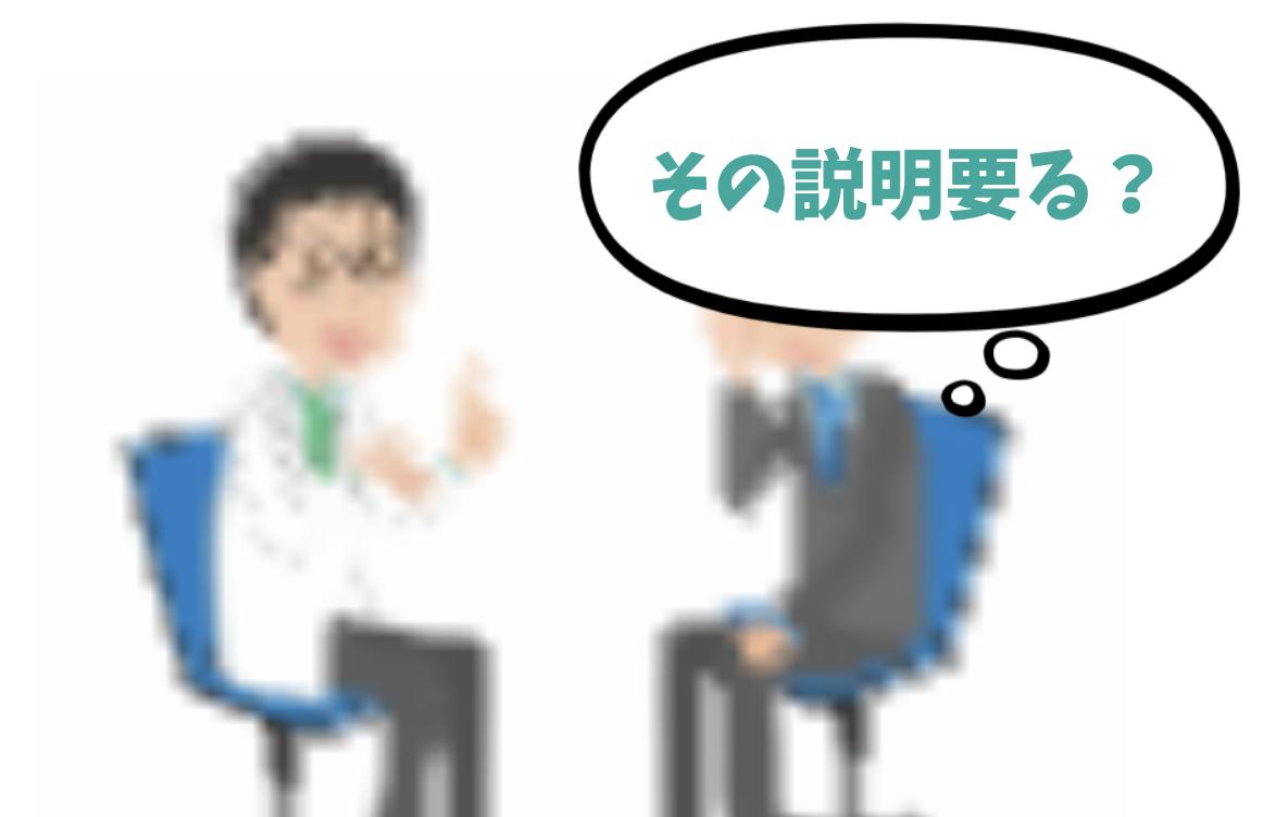 患者に報告すべきか?という視点