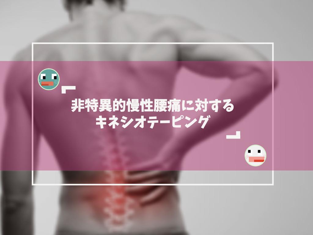 非特異的慢性腰痛に対するキネシオテーピングvs.理学療法+教育