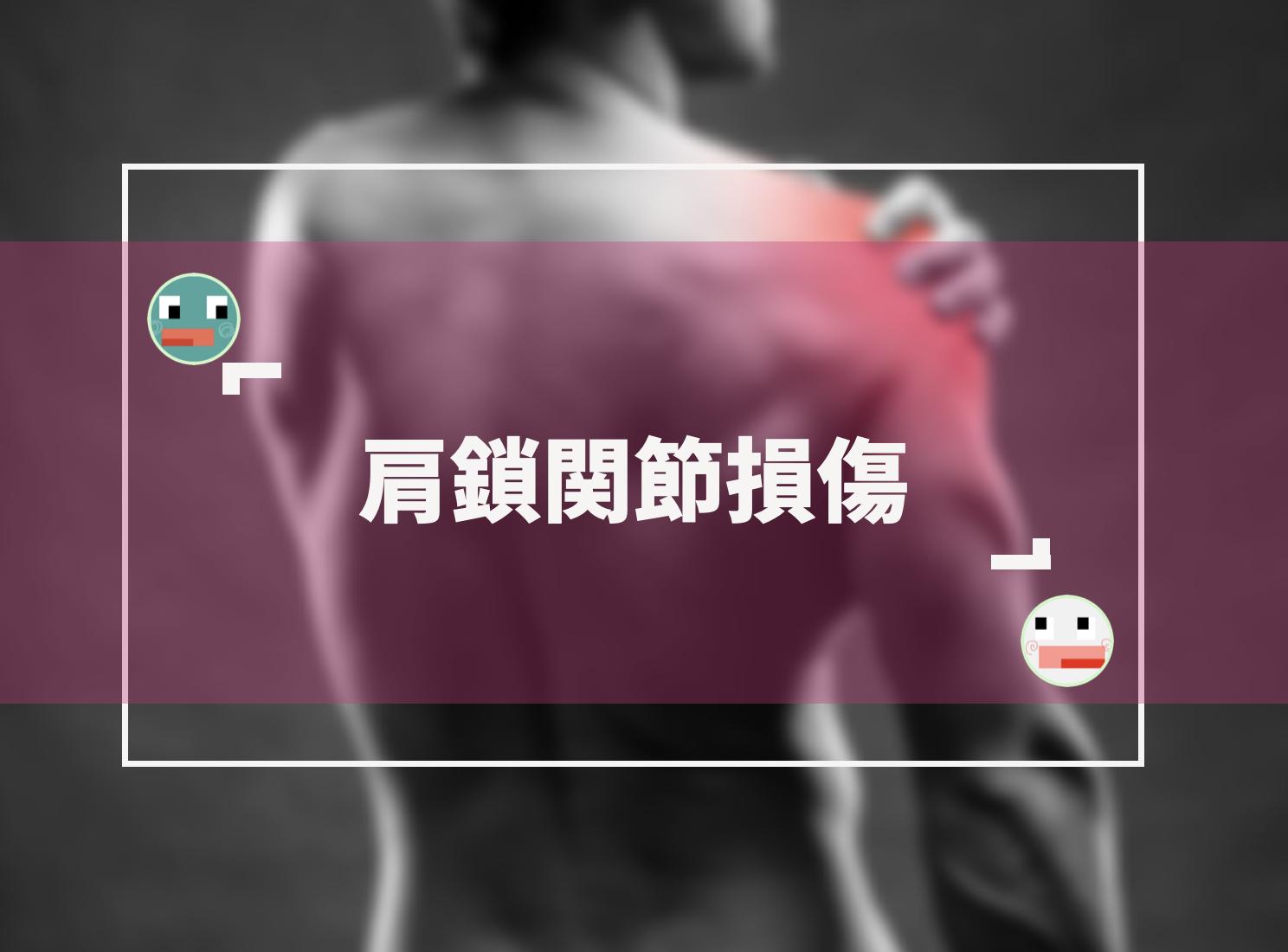 肩鎖関節損傷の基礎