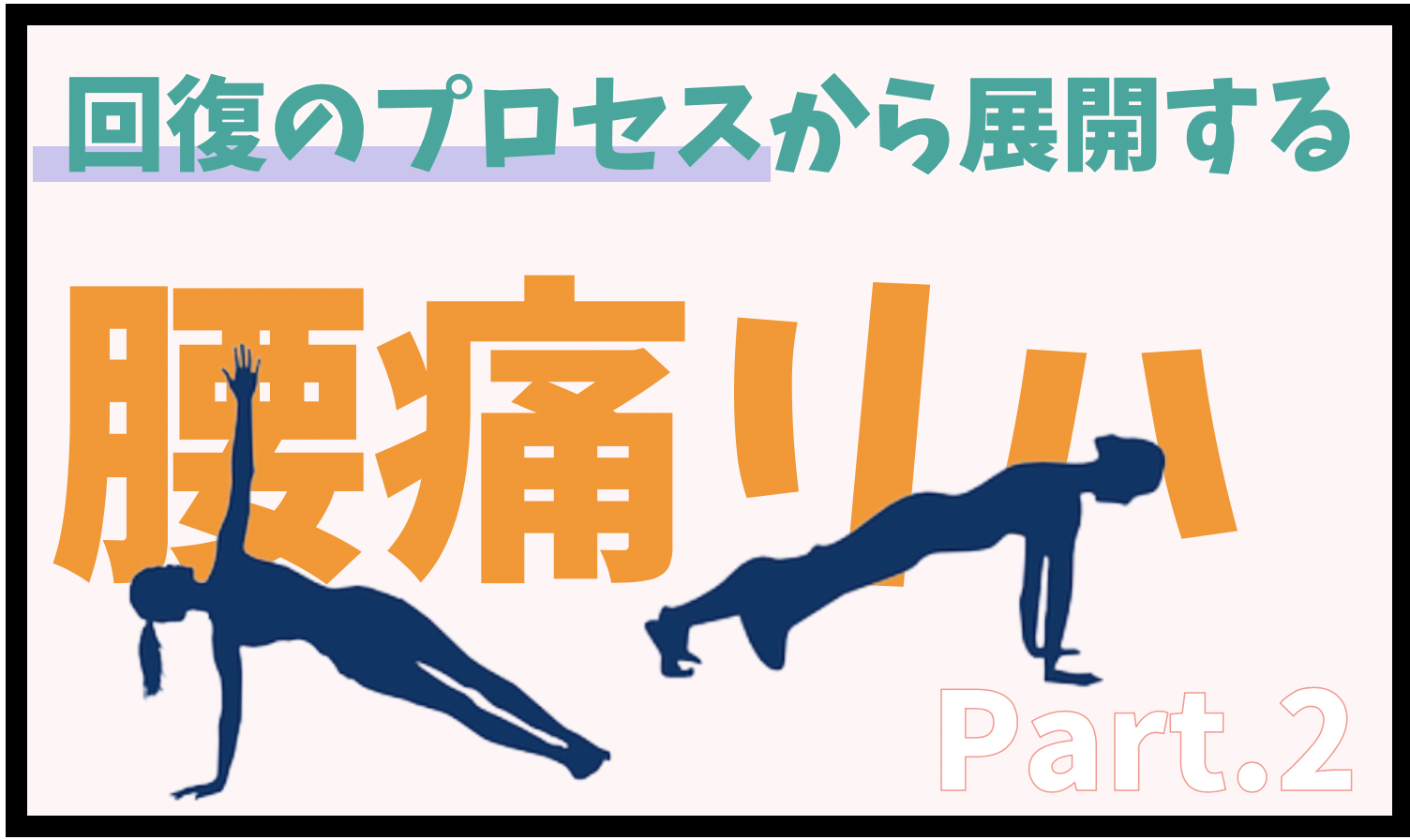 回復のプロセスから展開する腰痛リハPart.2