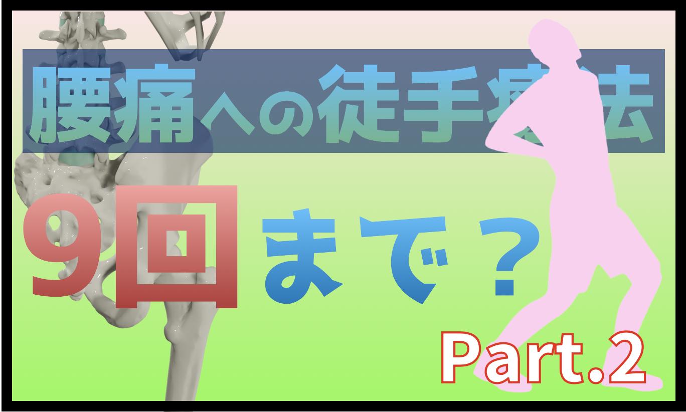 腰痛への徒手療法9回まで?part.2
